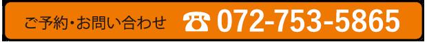 ご予約・お問い合わせ ☎0120-060-026