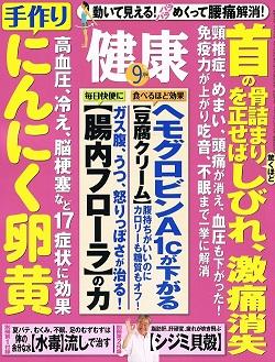 雑誌掲載2.jpg